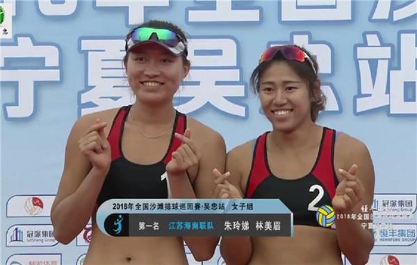 2018年全国沙滩排球巡回赛宁夏吴忠站结束  琼苏联队再夺冠军