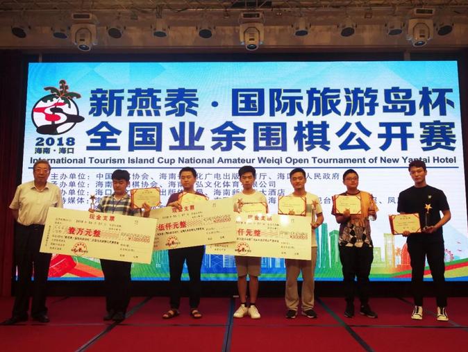全国业余围棋公开赛椰城落幕 周振宇获40岁以下组冠军