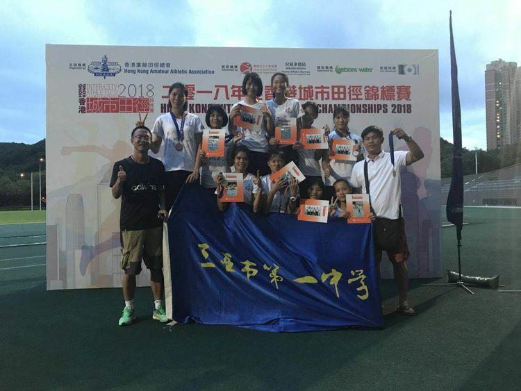 2018香港城市田径锦标赛 三亚一中田径队获一金三银五铜