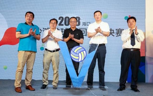 2018全国沙排巡回赛总决赛(海口)在京启动 11月正式打响