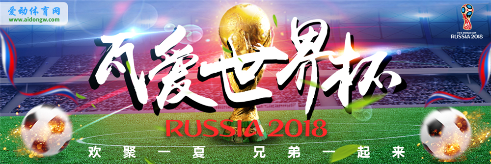 《瓦爱世界杯》竞猜圆满结束 感谢球迷赞助商的大力支持!