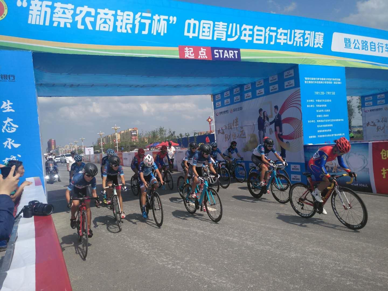 2018中国青少年自行车U系列赛  海口海港学校自行车队荣获10项佳绩