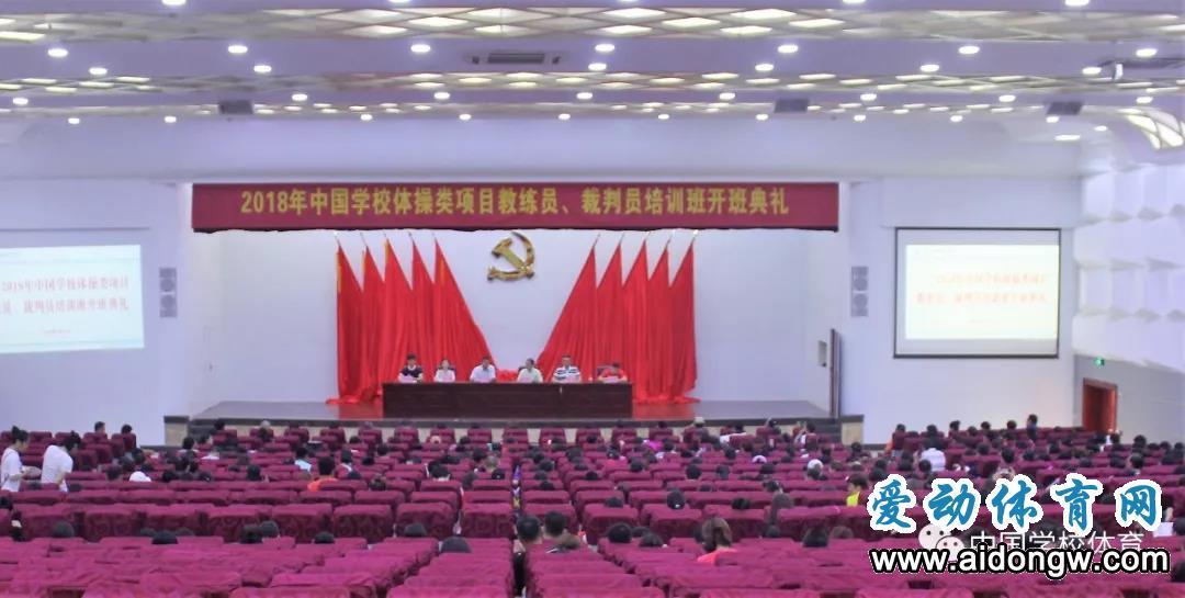 2018年中国高校体操类项目裁判员、教练员培训班在琼开班