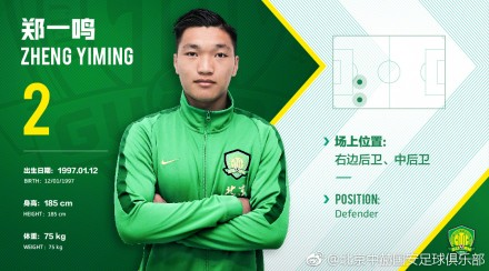 郑一鸣加盟北京中赫国安 海南儋州首位中超球员