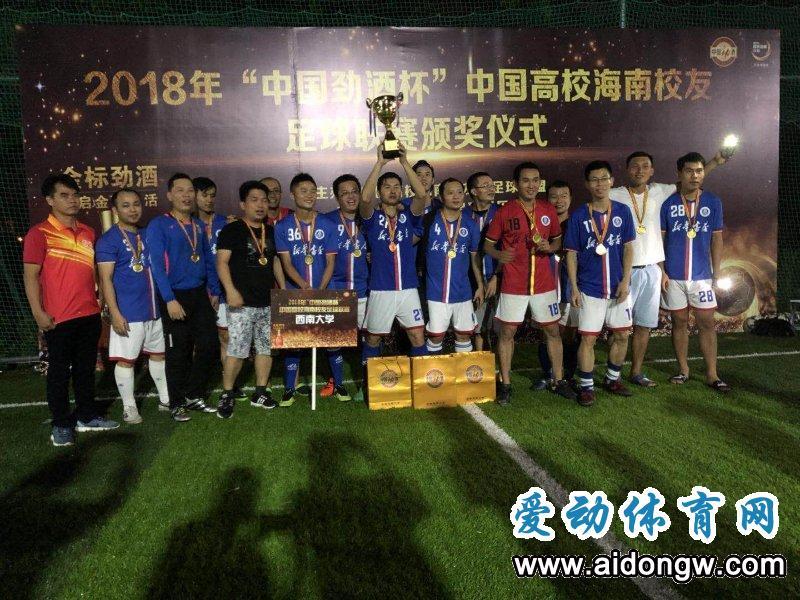 2018年中国高校海南校友足球联赛圆满落幕