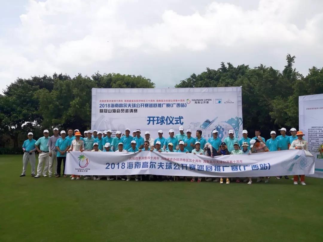 海南公开赛巡回推广赛广西站落幕 周全、张艳丽获国际业余高尔夫球锦标赛入场券