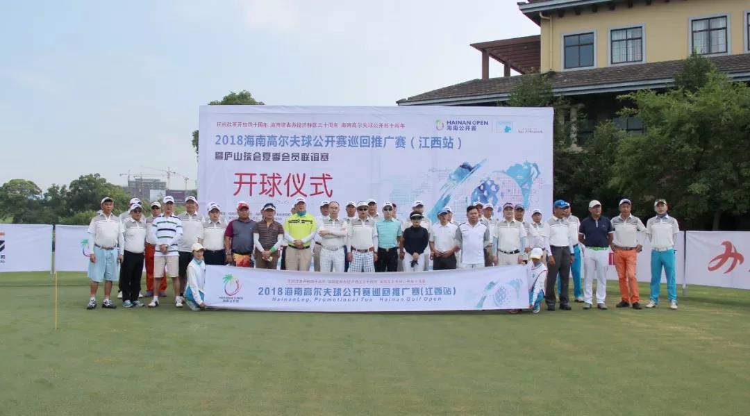 2018海南公开赛巡回推广赛江西站收杆 海外站阿曼20日开启