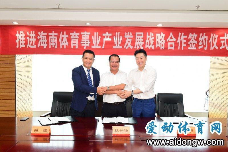 海南与北体集团、海南云宿集团签订战略协议 助推海南体育产业发展