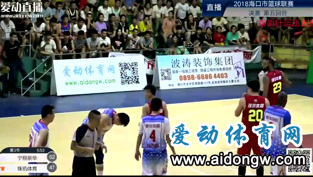 【视频】2018年海口市篮球联赛决赛第五回合 宁翔新华94:73珠玑体育
