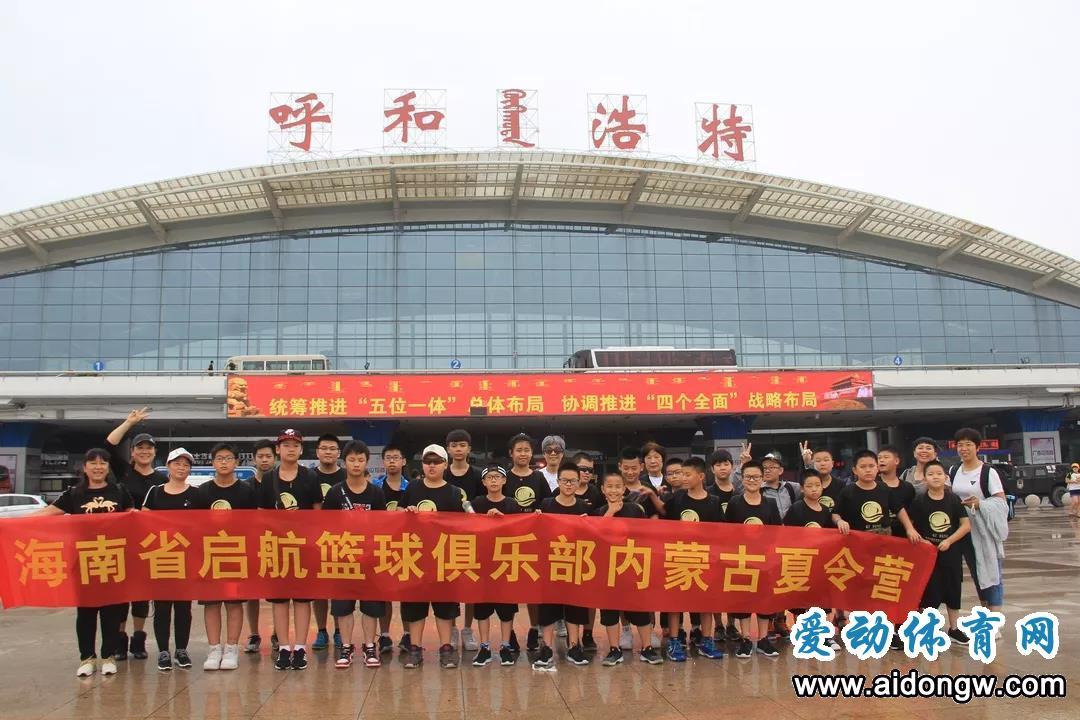 2018海南省启航篮球俱乐部内蒙古夏令营圆满结营