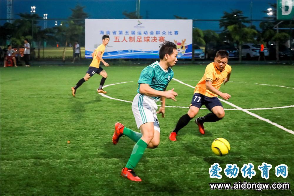 海南省运会群体项目五人足球决赛海口开赛  八支球队将轮番较量