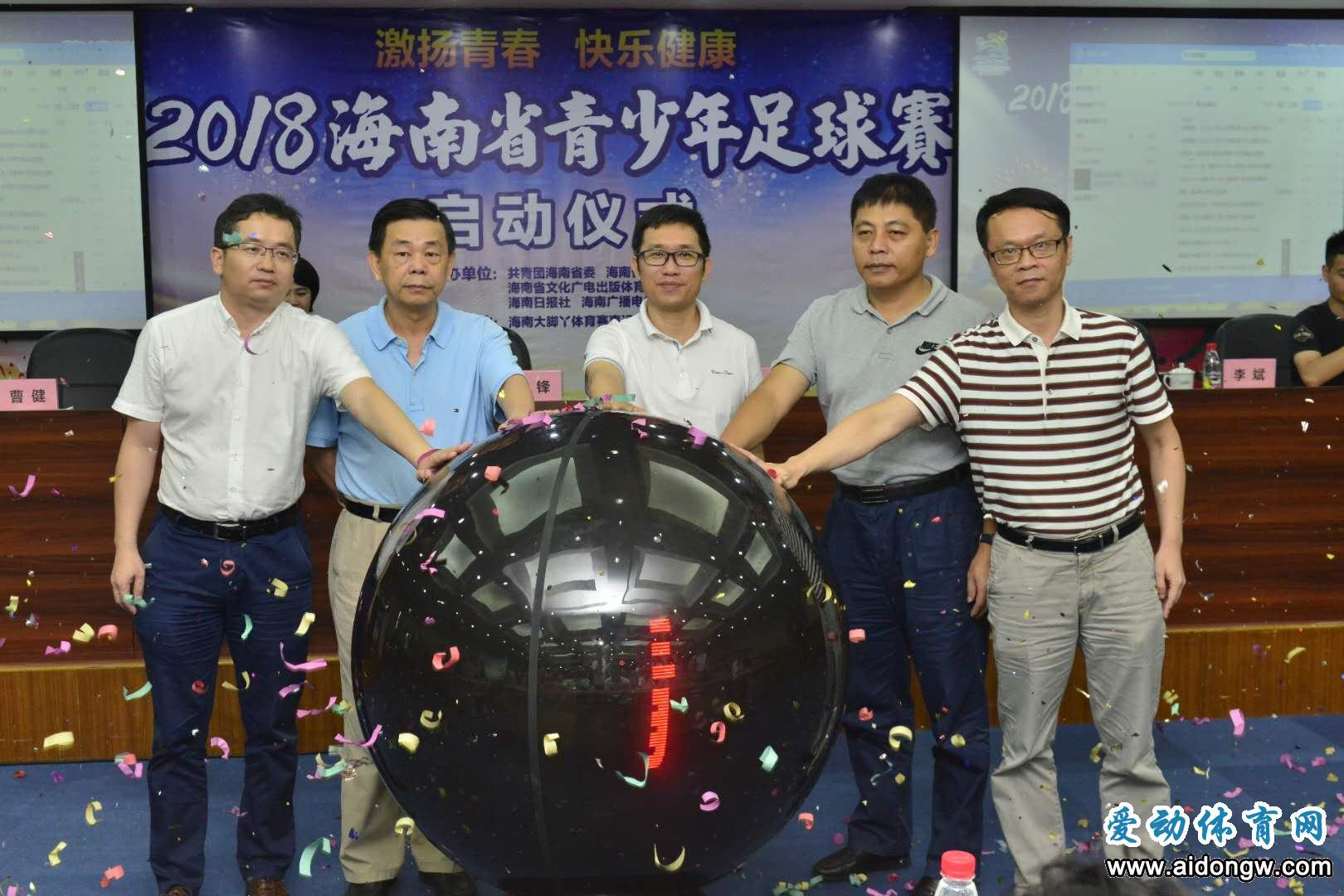 2018海南省青少年足球赛启动   市县组部队企业组及省直组抽签分组出炉