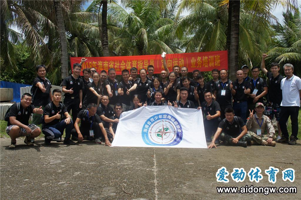 2018年海南省社会体育指导员野战运动、定向运动业务培训