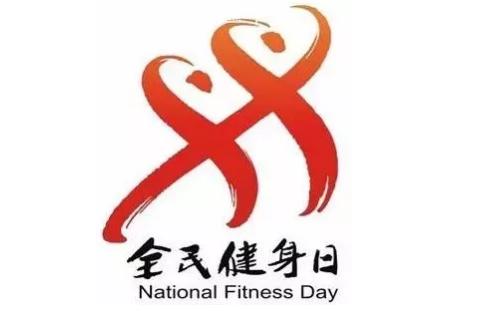 全民健身日澄迈县将举行万人环城长跑   奥运冠军张宁领跑