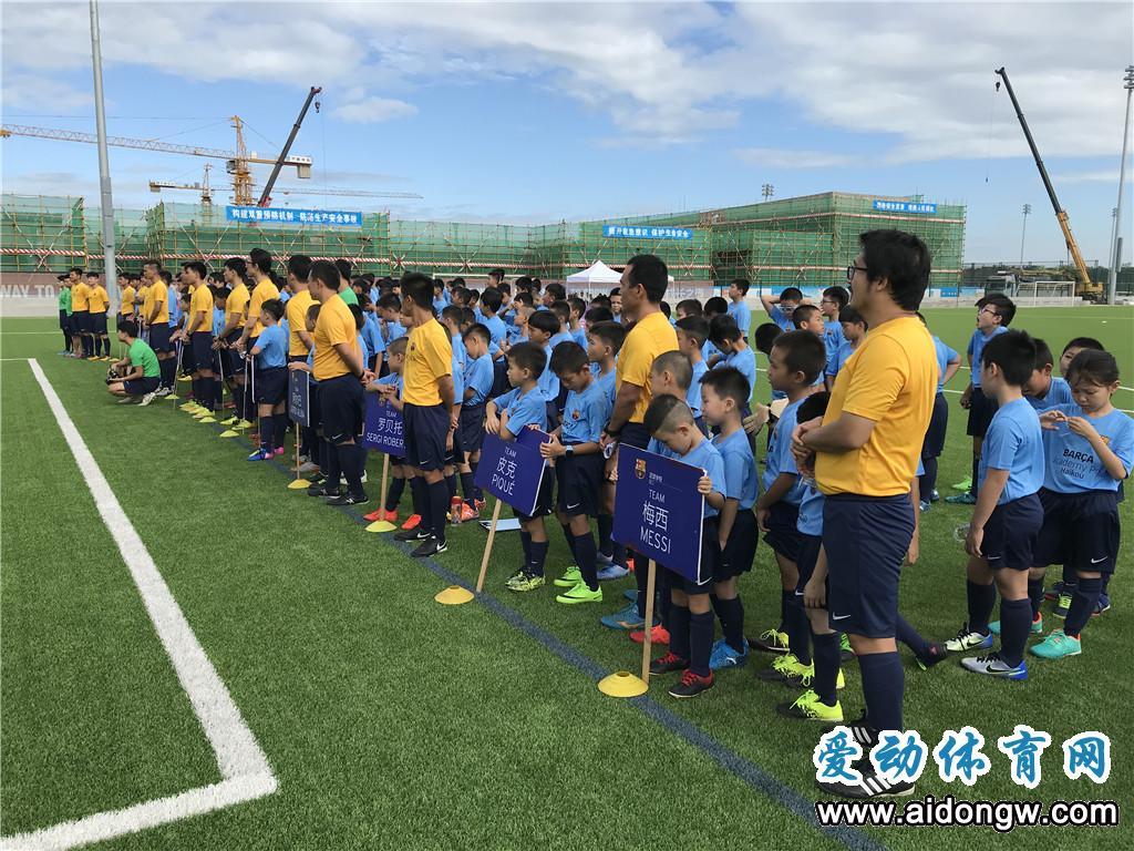 海口巴萨足球夏令营举办开营仪式 三百余名小学员将接受拉玛西亚青训