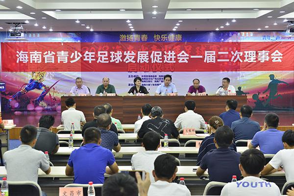省青少年足球发展促进会理事会顺利召开