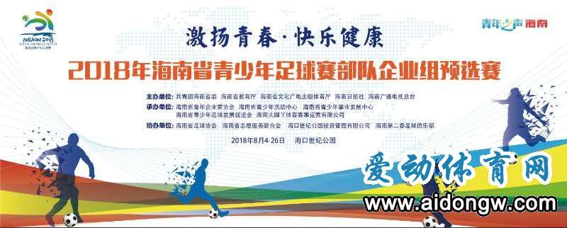 爱动体育网将于16:30直播2018年海南省青少年足球赛部队企业组预选赛:海航集团VS海南港航青年