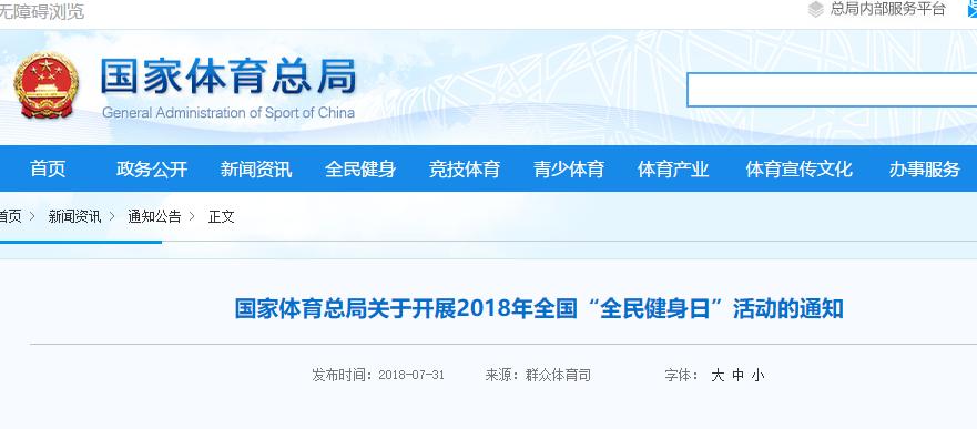 """2018年全国""""全民健身日""""活动海南省分会场将于8月11日启动"""