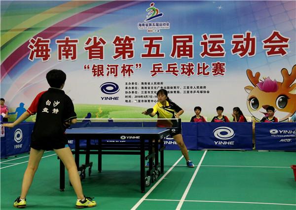 挥拍!海南省第五届运动会乒乓球项目正式开赛