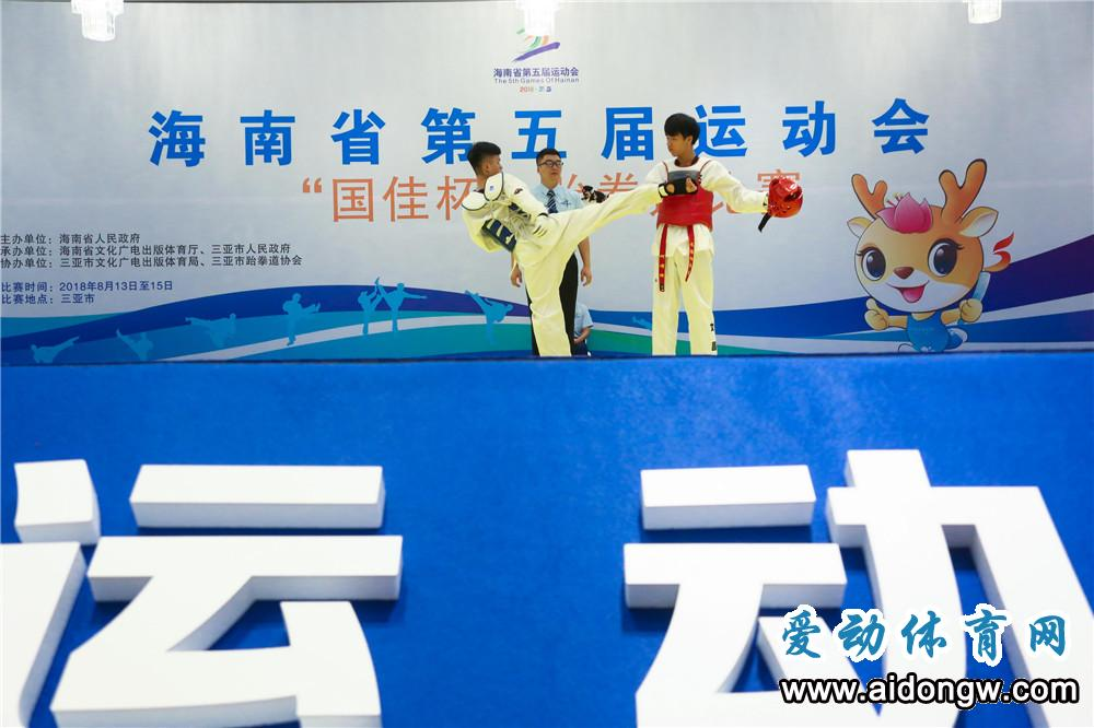 【图集】海南省第五届运动会8月13日跆拳道开赛