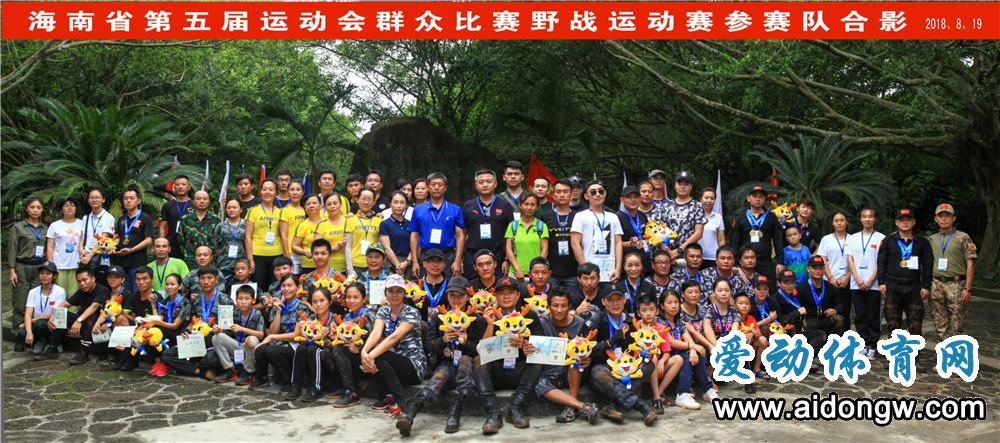 省运会群众比赛野战运动赛海口落幕   乐东台球人生战队获两项团体冠军