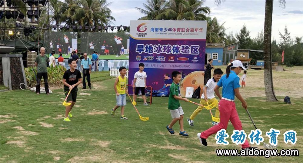 海南青少年体育联合嘉年华沙滩旱地冰球体验营圆满结束