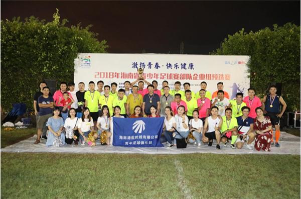 2018省青足赛部队企业组预选赛落下帷幕  海南港航青年足球队夺冠