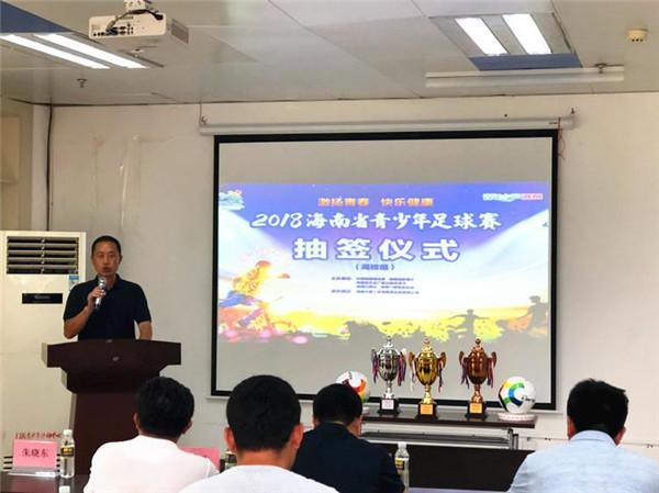 2018年海南省青少年足球赛高校组抽签仪式 在海口举行 比赛将在9月4日打响