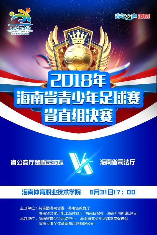【直播】省青足赛省直组冠亚军决赛:省公安厅VS海南省司法厅