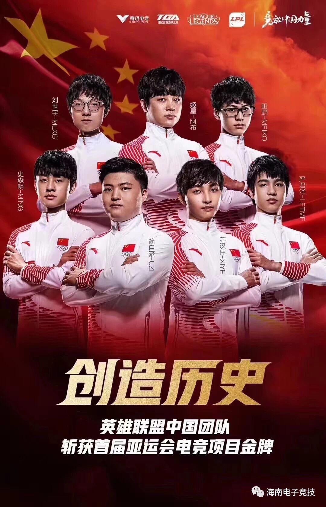 【亚运会】海南籍电子竞技选手首获亚运电子竞技项目金牌