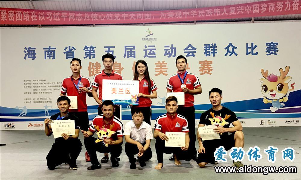 海口美兰区代表队省运会群众比赛获佳绩
