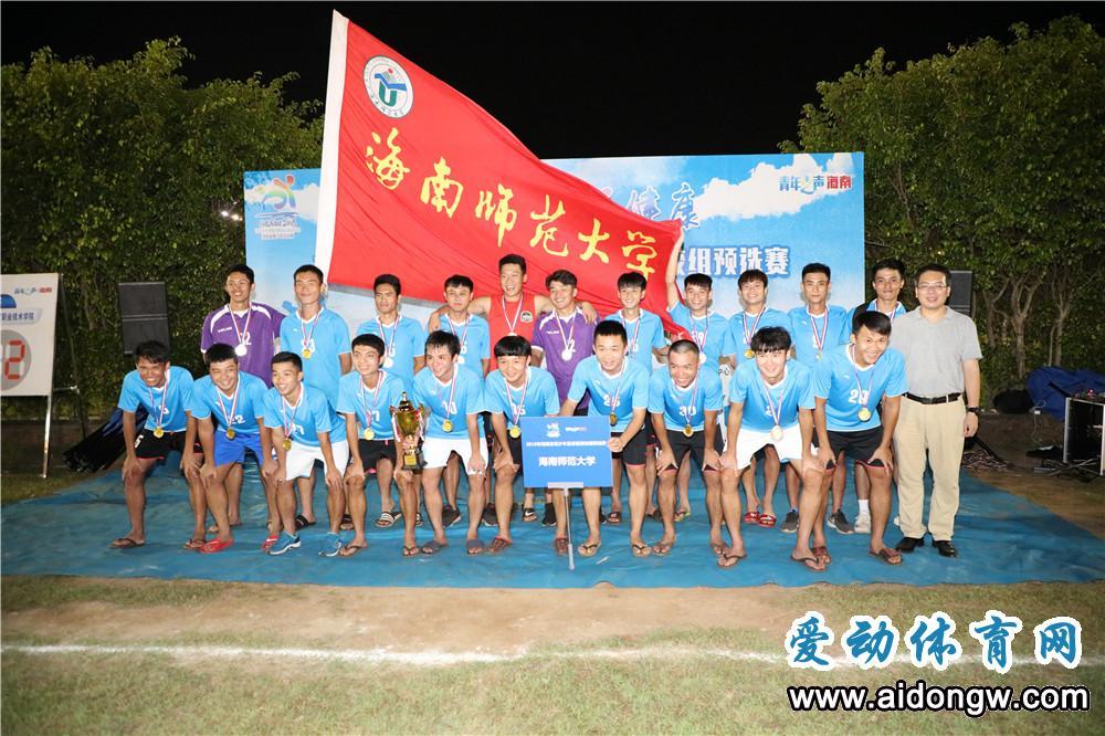 省青足赛高校组预选赛:海南师范大学和海南大学携手闯入总决赛