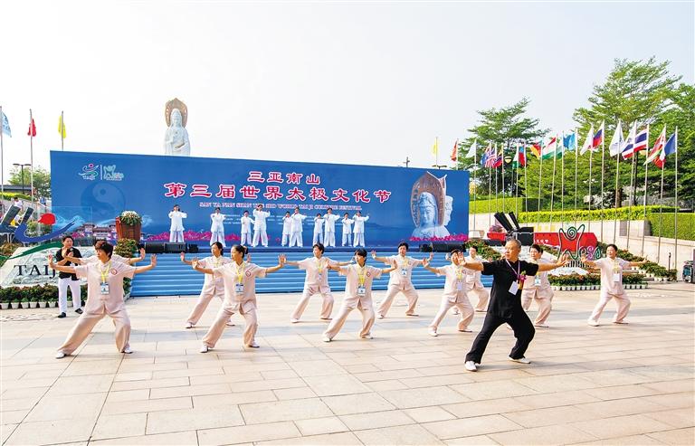 以拳会友 第三届世界太极文化节三亚开幕