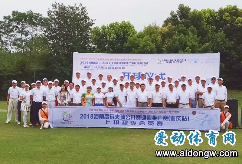 2018海南高尔夫球公开赛巡回推广赛重庆站落幕  欧洲巡回挑战赛将于10月在三亚挥杆