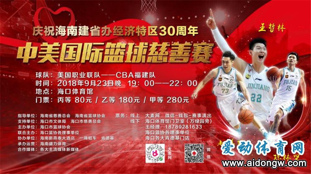 【爱动直播预告】中美国际篮球慈善赛23日19:00海口开打 美国职业联队VSCBA福建队