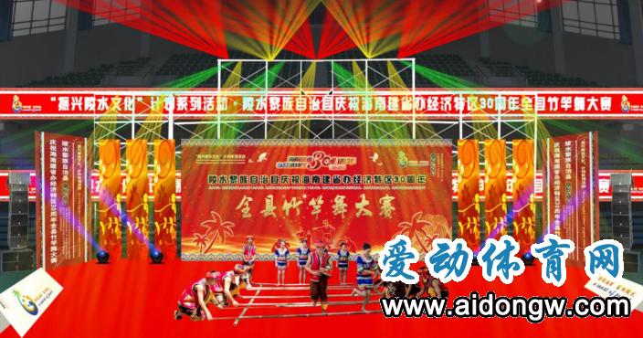 【爱动直播预告】陵水竹竿舞大赛9月28日19:30开赛  爱动体育网将现场直播