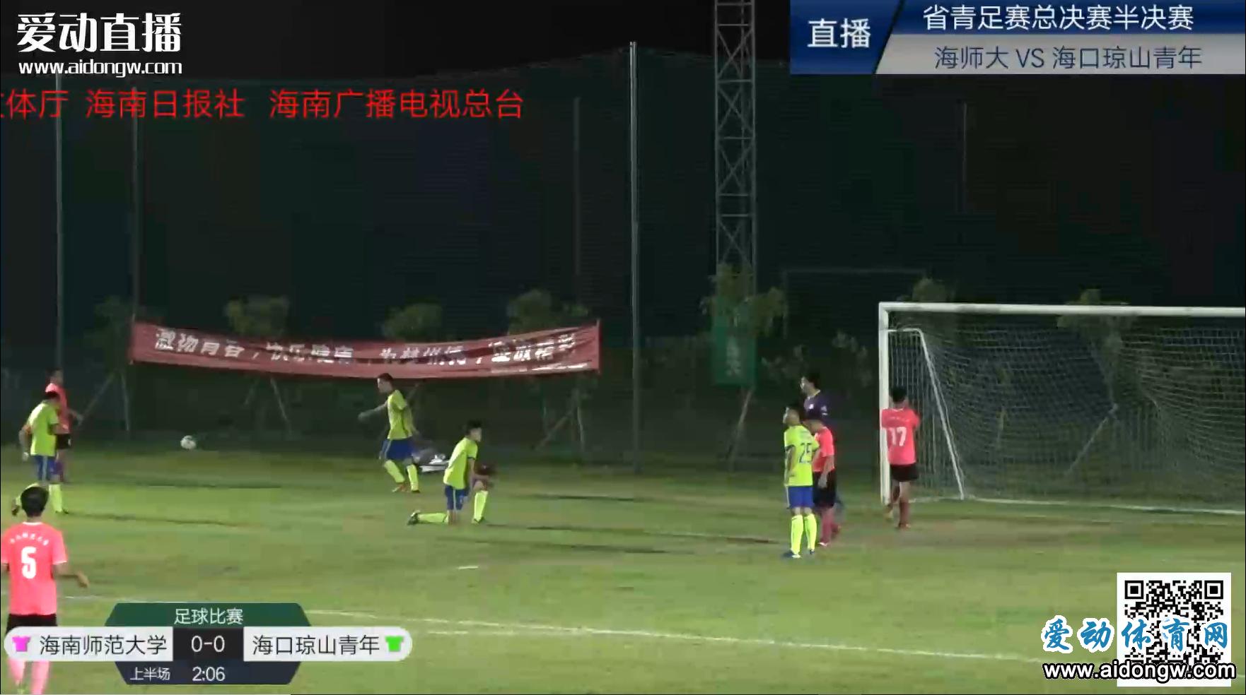 【视频集锦】海南青足赛总决赛半决赛 海师大1:2琼山青年