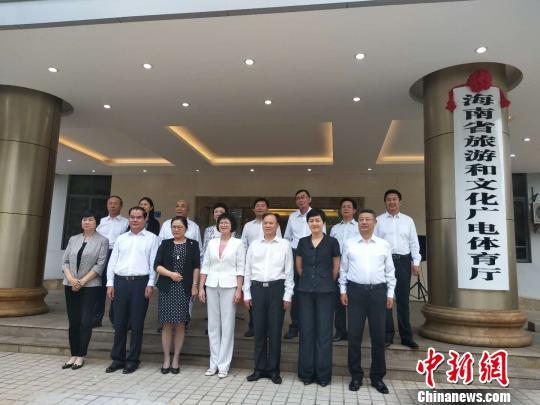 定了!海南省旅游和文化广电体育厅成立