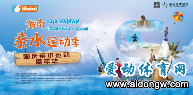 2018海南亲水运动季国庆亲水运动嘉年华10月1日在海口拉开帷幕