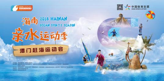 海南亲水运动季系列活动精彩来袭  最美赶海运动会10月20日琼海潭门率先上演