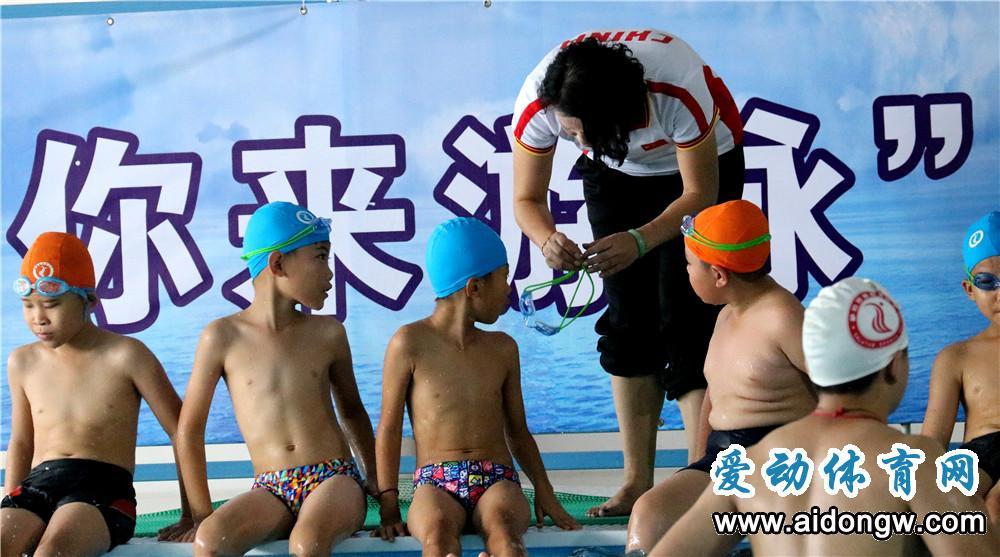 """@家长 你家娃在""""泳坛明星喊你来游泳""""公开课中学到真本领 奥运冠军还手把手教"""