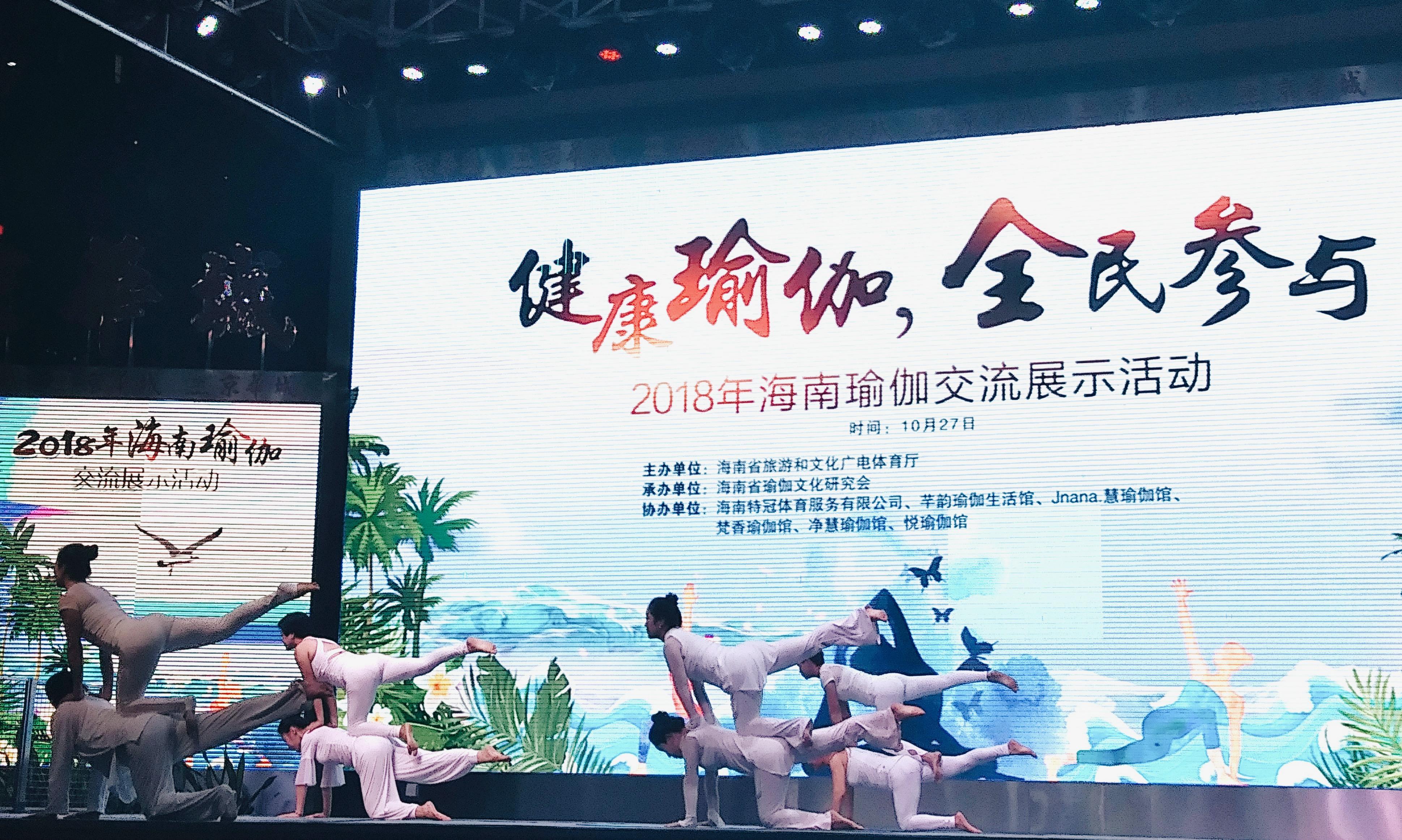 2018海南瑜伽交流展示活动在海口举行  超10种瑜伽授课展演200余人参加