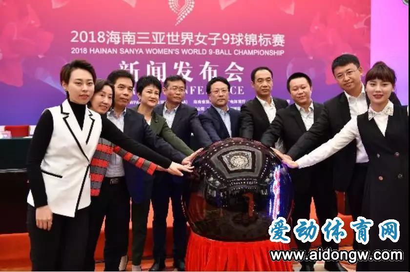 2018世界女子9球锦标赛12月3日三亚开打
