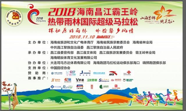 海南首届国际山地超级马拉松赛事将于11月10日在昌江开跑