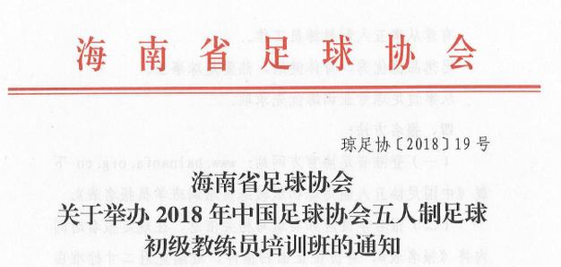 2018年中国足球协会五人制足球初级教练员培训班(第五、六期)报名开启