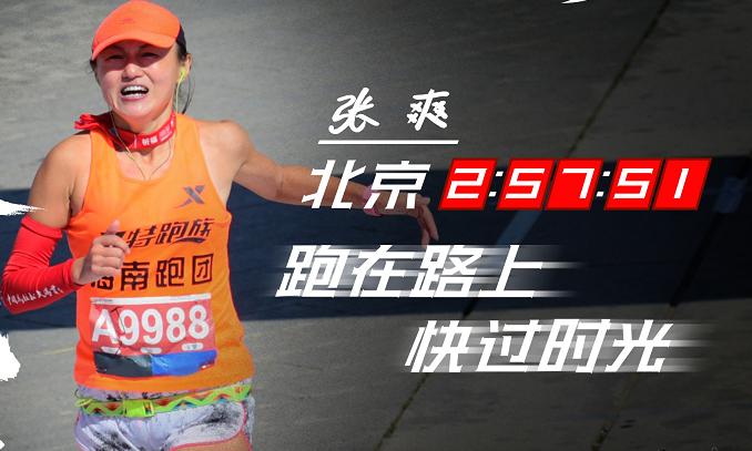 燃!为跑步她被蛇咬到昏迷  张爽,海南跑的最快的女副教授,全马257|体育人的一天