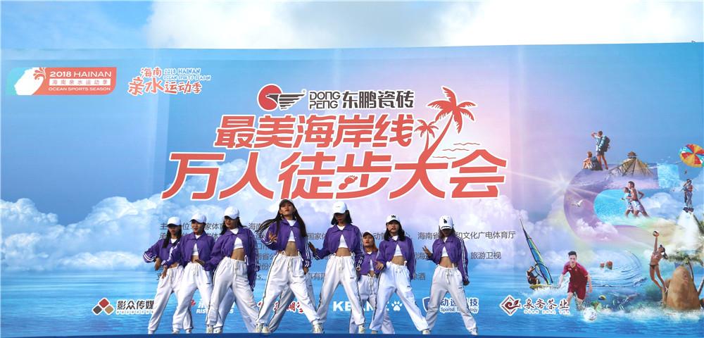 """【亲水季】""""最美海岸线""""万人徒步大会海口湾举行"""