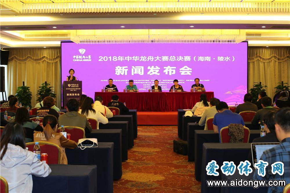 【视频】2018年中华龙舟大赛总决赛(海南·陵水)新闻发布会