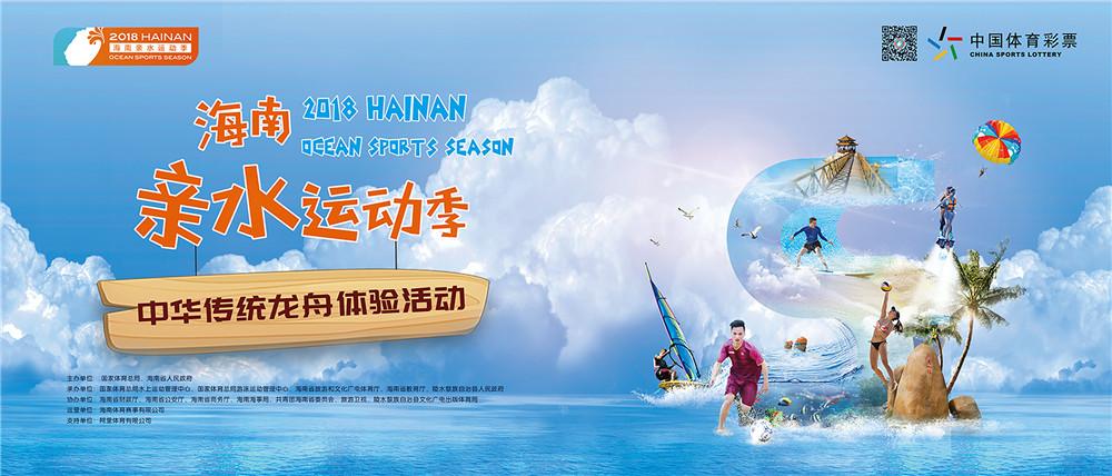 龙舟还能这样玩?2018海南亲水运动季中华传统龙舟体验活动于7日火热开启!