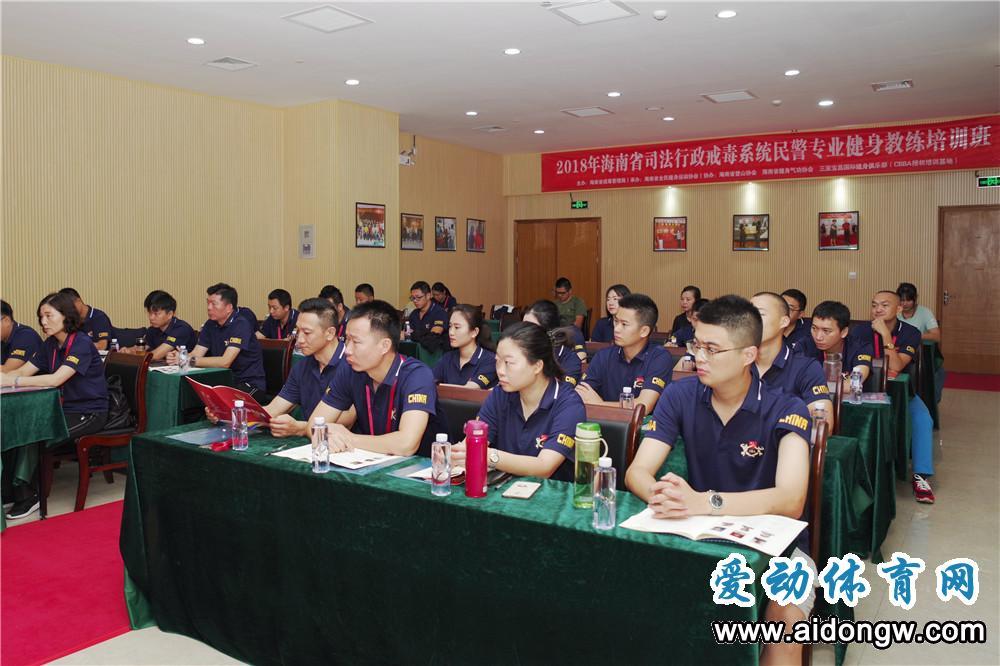 【培训】我省30名戒毒民警完成专业健身教练培训